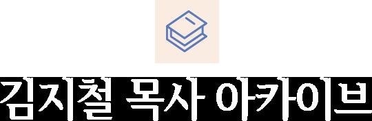 김지철 목사 아카이브